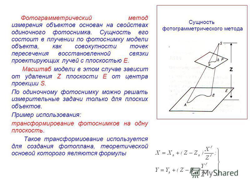 Фотограмметрический метод измерения объектов основан на свойствах одиночного фотоснимка. Сущность его состоит в получении по фотоснимку модели объекта, как совокупности точек пересечения восстановленной связки проектирующих лучей с плоскостью Е. Масш