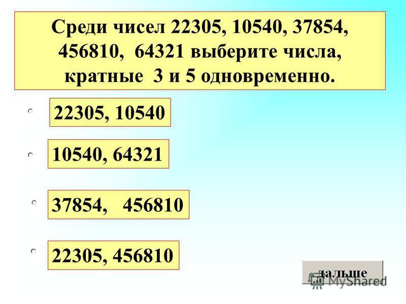 37854, 456810 10540, 64321 22305, 456810 22305, 10540 Среди чисел 22305, 10540, 37854, 456810, 64321 выберите числа, кратные 3 и 5 одновременно.