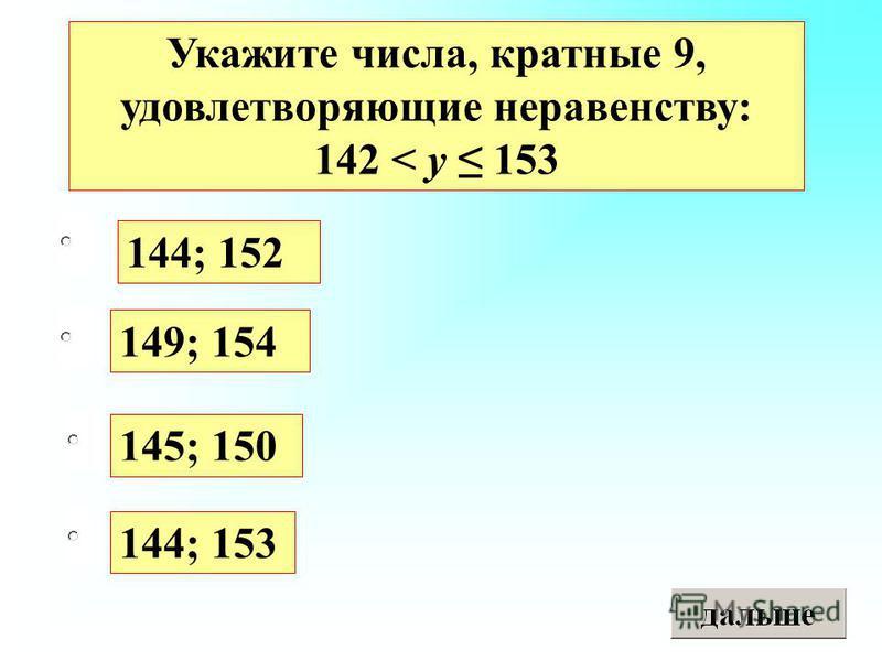 Укажите числа, кратные 9, удовлетворяющие неравенству: 142 < y 153 144; 152 149; 154 145; 150 144; 153