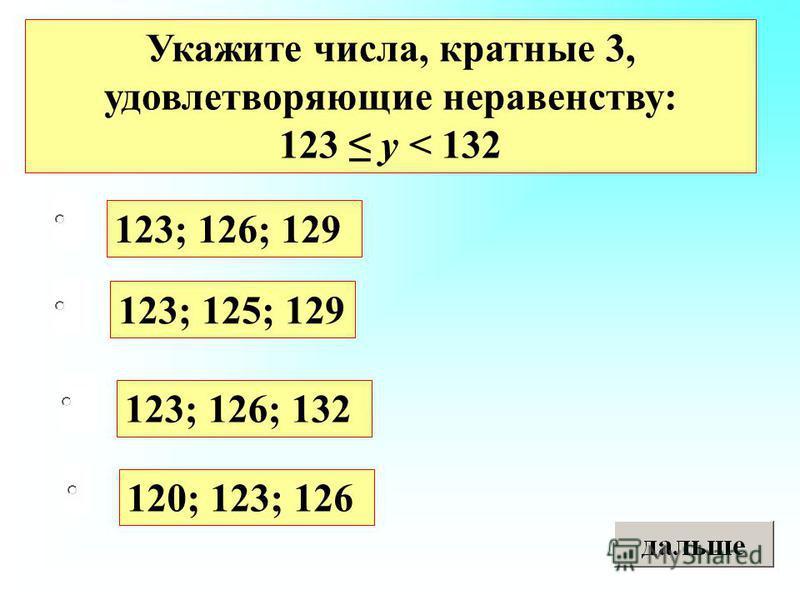 Укажите числа, кратные 3, удовлетворяющие неравенству: 123 y < 132 123; 126; 129 123; 125; 129 123; 126; 132 120; 123; 126