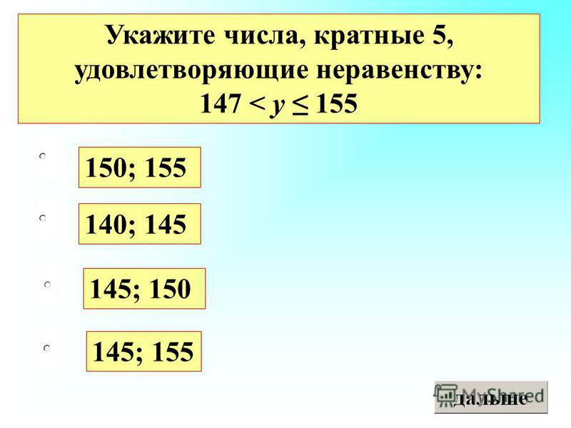 150; 155 145; 150 145; 155 140; 145 Укажите числа, кратные 5, удовлетворяющие неравенству: 147 < y 155