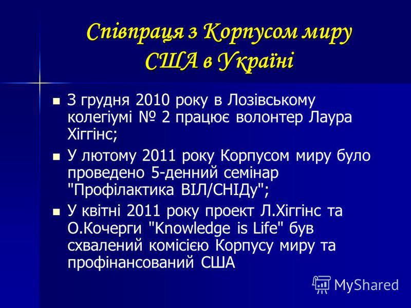 Співпраця з Корпусом миру США в Україні З грудня 2010 року в Лозівському колегіумі 2 працює волонтер Лаура Хіггінс; У лютому 2011 року Корпусом миру було проведено 5-денний семінар