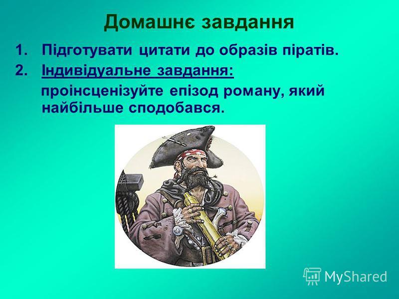 Домашнє завдання 1.Підготувати цитати до образів піратів. 2.Індивідуальне завдання: проінсценізуйте епізод роману, який найбільше сподобався.