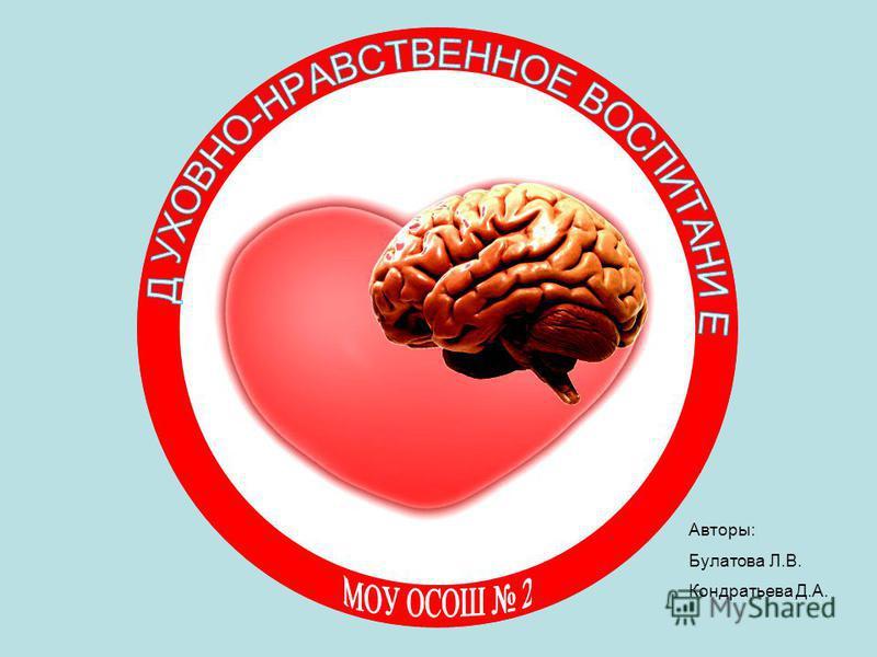 Авторы: Булатова Л.В. Кондратьева Д.А.