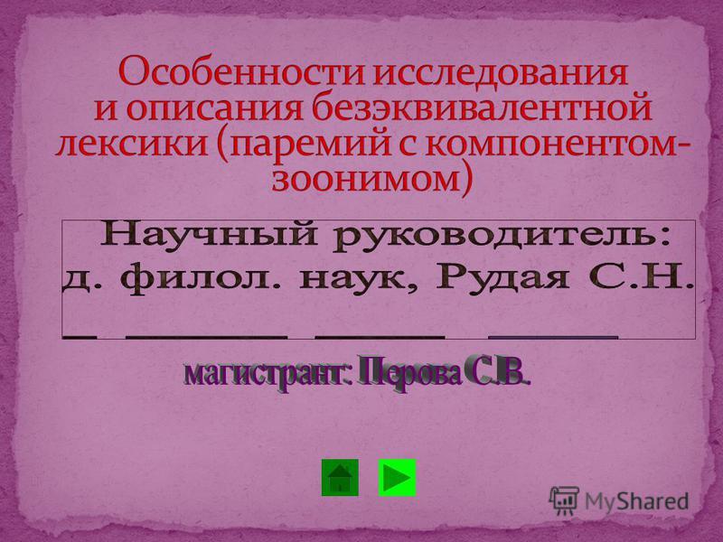 Презентация на тему Тема диссертации научный руководитель  2 Тема диссертации научный руководитель Актуальность