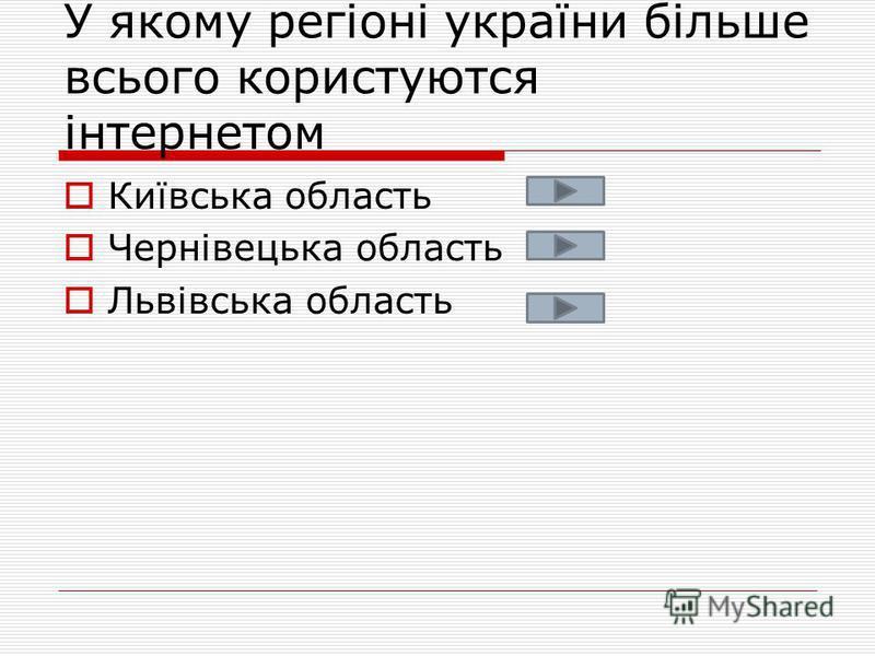 У якому регіоні україни більше всього користуются інтернетом Київська область Чернівецька область Львівська область