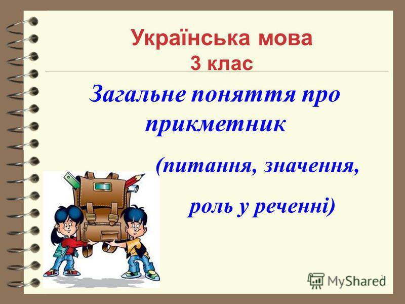 Загальне поняття про прикметник (питання, значення, роль у реченні) Українська мова 3 клас 1