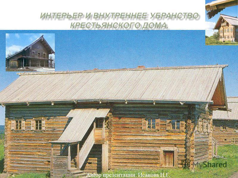 Автор презентации : Исакова Н. Г.