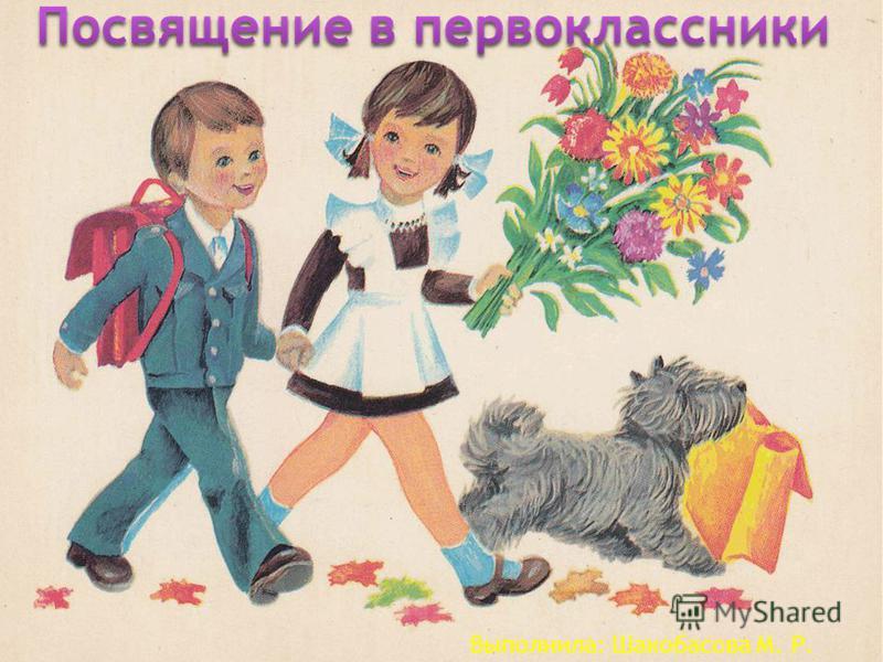 Выполнила: Шакобасова М. Р.