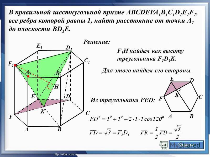 B В правильной шестиугольной призме ABCDEFA 1 B 1 C 1 D 1 E 1 F 1, все ребра которой равны 1, найти расстояние от точки А 1 до плоскости ВD 1 Е. A B1B1 C C1C1 D1D1 DE F1F1 F E1E1 К F AB C D Е К Решение: H F 1 H найдем как высоту треугольника F 1 D 1
