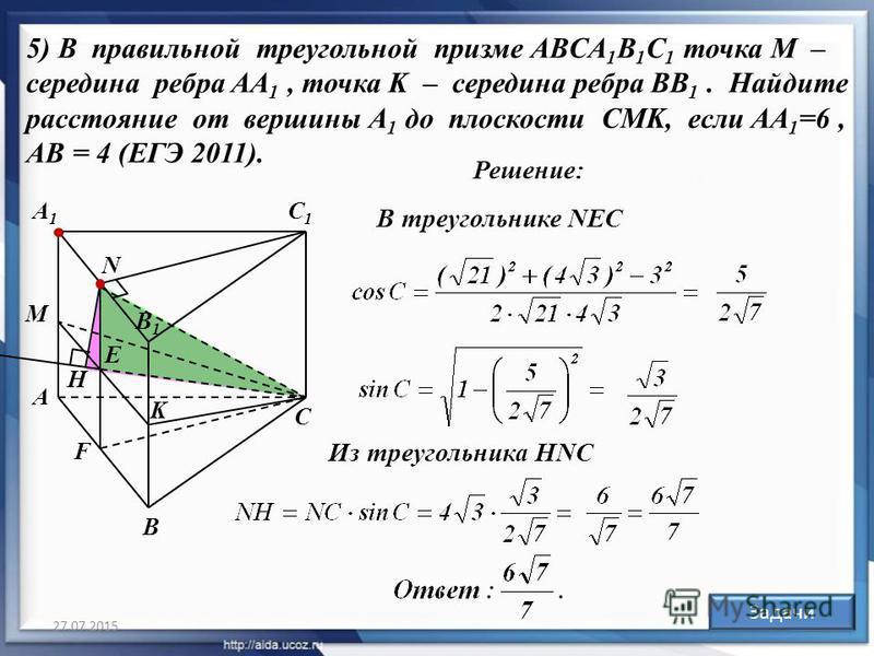 N 27.07.2015 33 Решение: Задачи А A1A1 B C 5) В правильной треугольной призме ABCA 1 B 1 C 1 точка M – середина ребра AA 1, точка K – середина ребра BB 1. Найдите расстояние от вершины А 1 до плоскости СМK, если AA 1 =6, AB = 4 (ЕГЭ 2011). C1C1 M K B