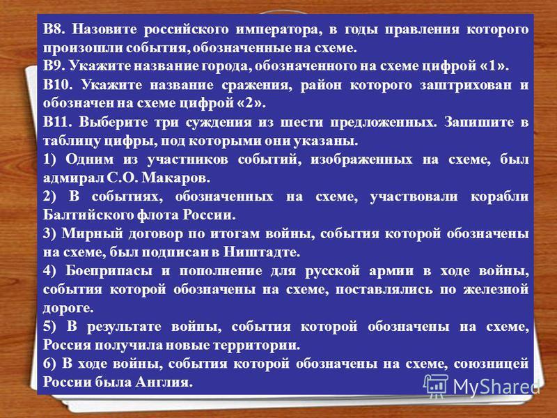 В8. Назовите российского императора, в годы правления которого произошли события, обозначенные на схеме. В9. Укажите название города, обозначенного на схеме цифрой « 1 ». В10. Укажите название сражения, район которого заштрихован и обозначен на схеме