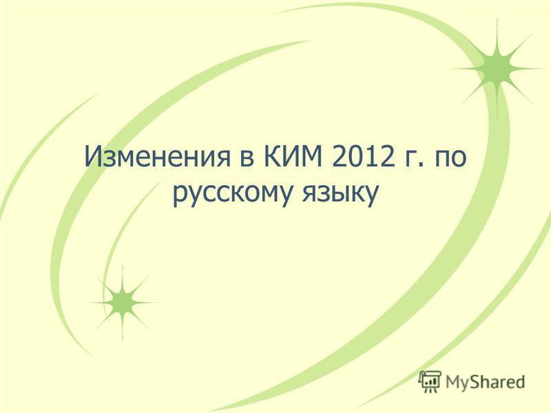Изменения в КИМ 2012 г. по русскому языку