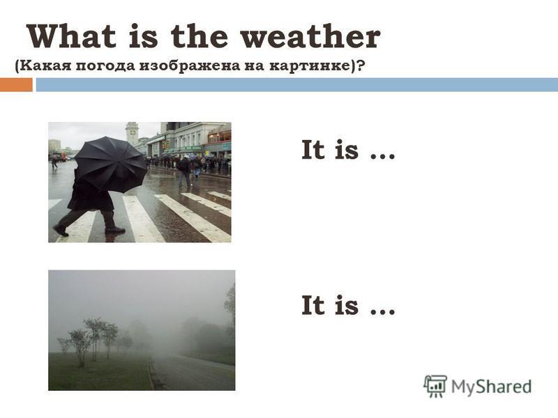 What is the weather (Какая погода изображена на картинке)? It is …
