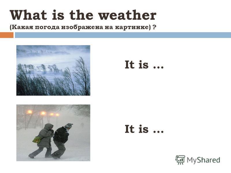 What is the weather (Какая погода изображена на картинке) ? It is …