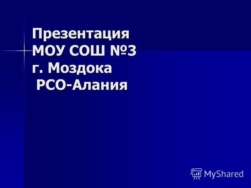 Презентация МОУ СОШ 3 г. Моздока РСО-Алания