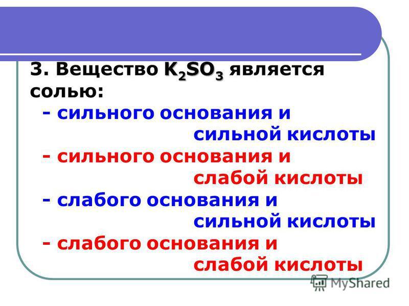 K 2 SO 3 3. Вещество K 2 SO 3 является солью: - сильного основания и сильной кислоты - сильного основания и слабой кислоты - слабого основания и сильной кислоты - слабого основания и слабой кислоты