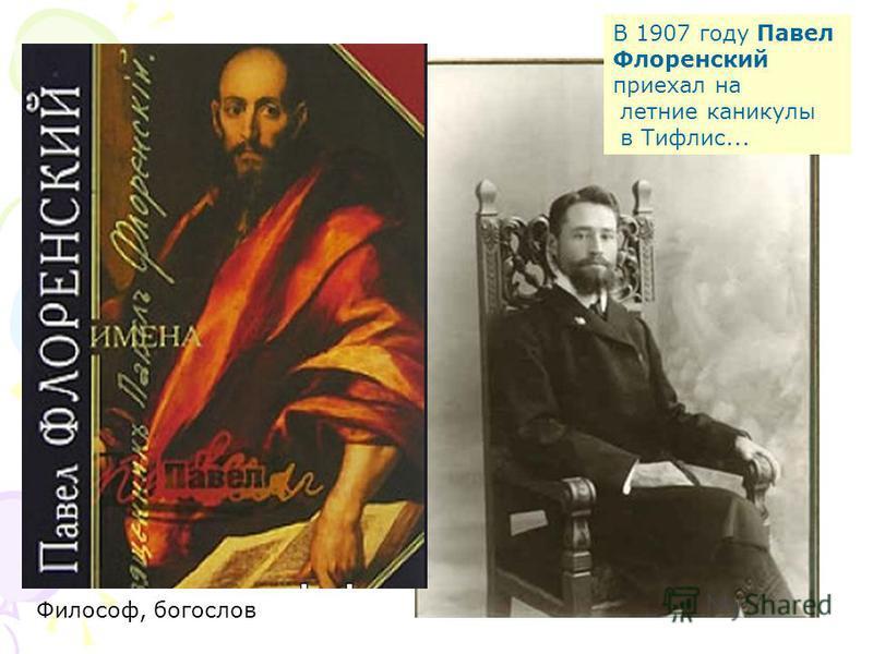 В 1907 году Павел Флоренский приехал на летние каникулы в Тифлис... Философ, богослов