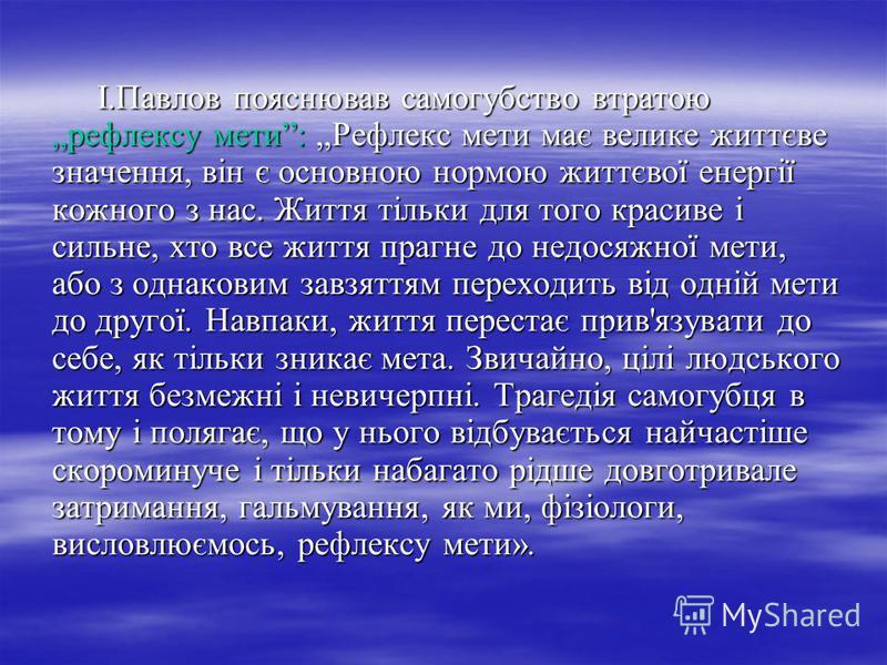 І.Павлов пояснював самогубство втратою рефлексу мети: Рефлекс мети має велике життєве значення, він є основною нормою життєвої енергії кожного з нас. Життя тільки для того красиве і сильне, хто все життя прагне до недосяжної мети, або з однаковим зав