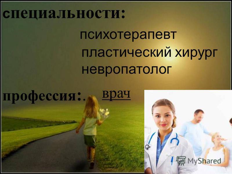 специальности: психотерапевт пластический хирург невропатолог профессия :. врач