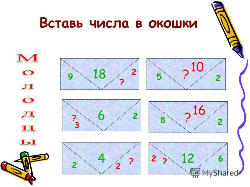 Разгони облака 2 × 4 = 8 6 × 2 = 12 2 × 8 = 16 5 × 2 = 10 2 × 2 = 4 2 × 7 = 14 3 × 2 = 6 2 × 9 = 18 Молодцы !