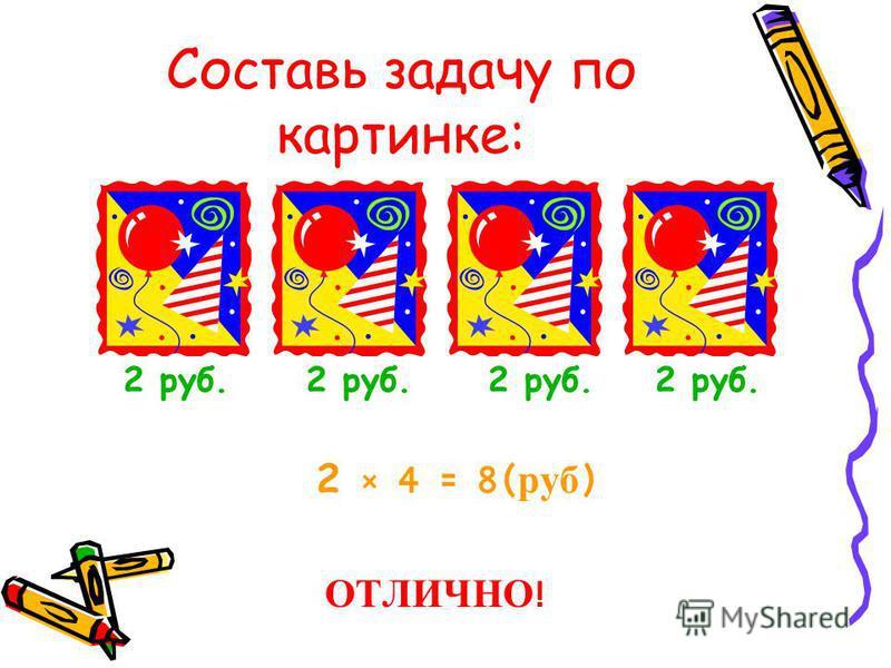 Найди длину ломаных линий 8×2+3=19 см 2×2=4 см 6×2=12 см