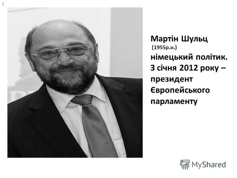 Мартін Шульц (1955р.н.) німецький політик. З січня 2012 року – президент Європейського парламенту (