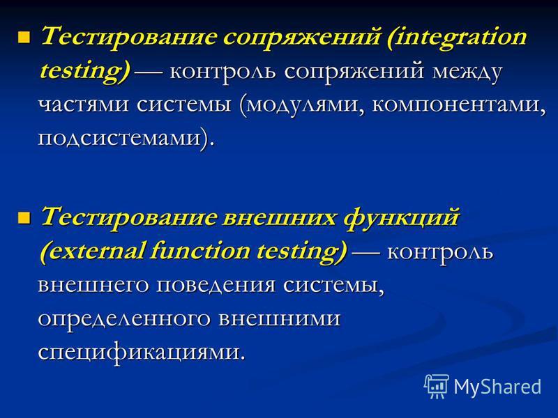 Тестирование сопряжений (integration testing) контроль сопряжений между частями системы (модулями, компонентами, подсистемами). Тестирование сопряжений (integration testing) контроль сопряжений между частями системы (модулями, компонентами, подсистем