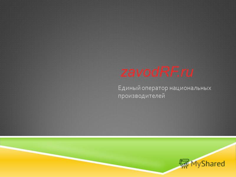 Единый оператор национальных производителей zavodRF.ru