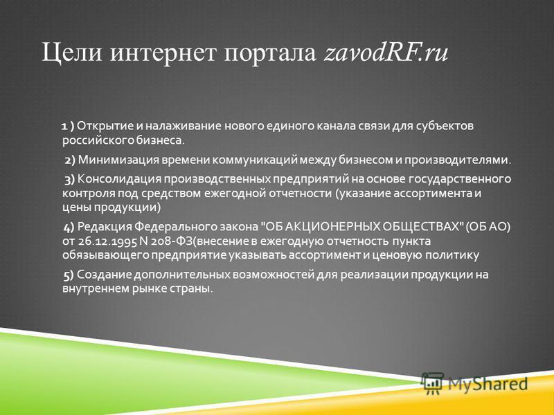 Цели интернет портала zavodRF.ru 1 ) Открытие и налаживание нового единого канала связи для субъектов российского бизнеса. 2) Минимизация времени коммуникаций между бизнесом и производителями. 3) Консолидация производственных предприятий на основе го