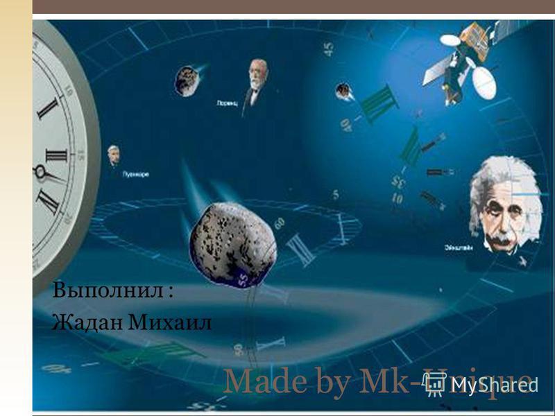 Выполнил : Жадан Михаил Made by Mk-Unique