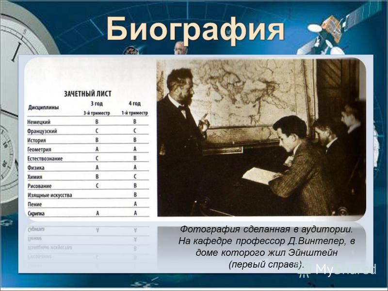 Фотография сделанная в аудитории. На кафедре профессор Д.Винтелер, в доме которого жил Эйнштейн (первый справа).