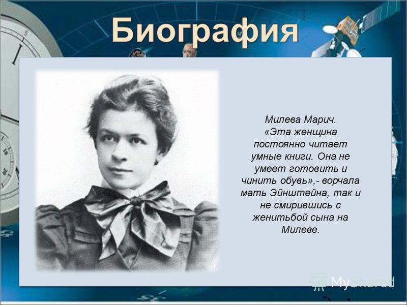 Милева Марич. «Эта женщина постоянно читает умные книги. Она не умеет готовить и чинить обувь»,- ворчала мать Эйнштейна, так и не смирившись с женитьбой сына на Милеве.