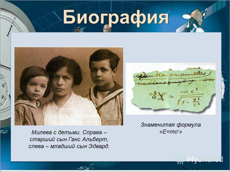 Милева с детьми. Справа – старший сын Ганс Альберт, слева – младший сын Эдвард. Знаменитая формула «E=mc 2 »