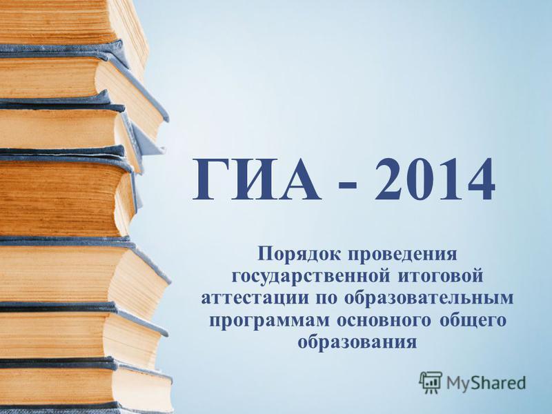 ГИА - 2014 Порядок проведения государственной итоговой аттестации по образовательным программам основного общего образования