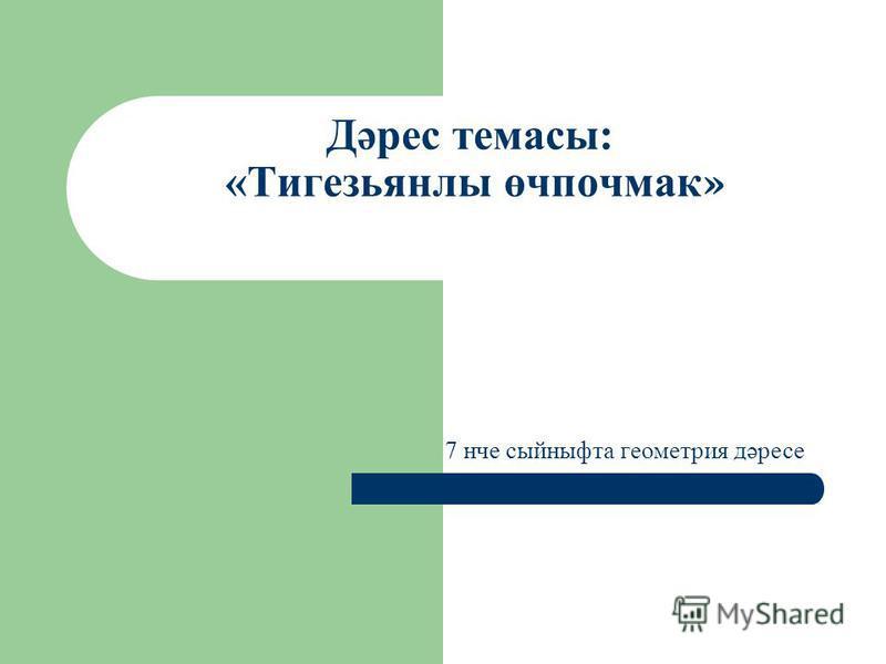 Дәрес темасы: «Тигезьянлы өчпочмак » 7 нче сыйныфта геометрия дәресе
