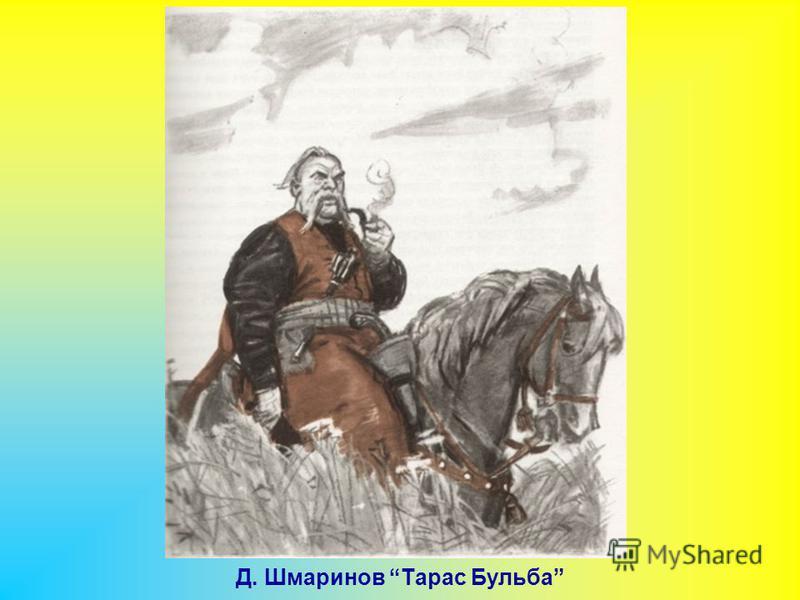 Д. Шмаринов Тарас Бульба