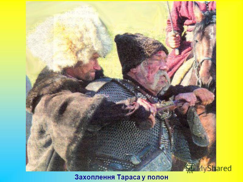 Захоплення Тараса у полон