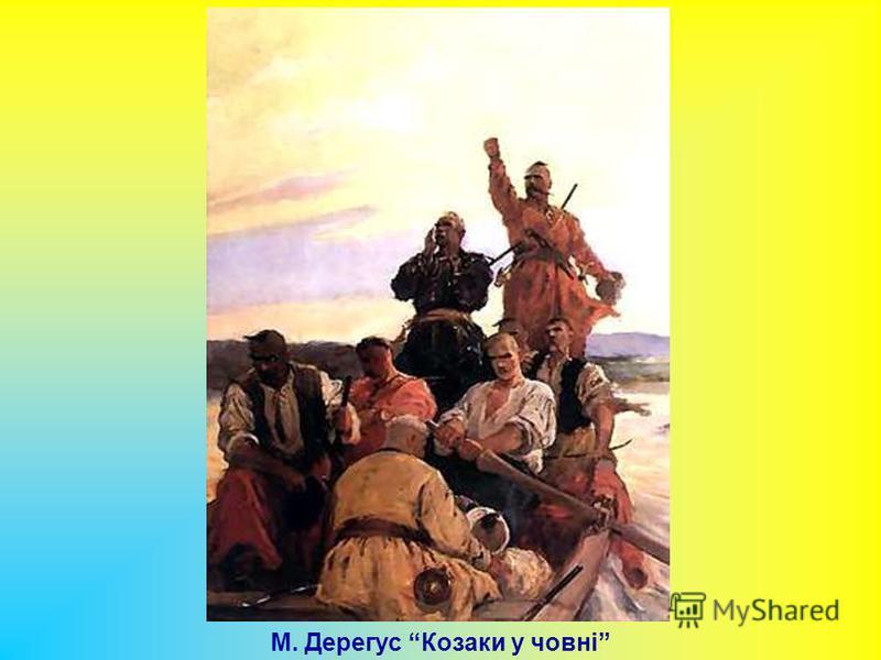 М. Дерегус Козаки у човні