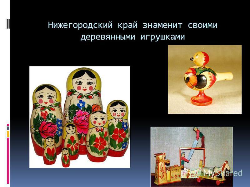 Нижегородский край знаменит своими деревянными игрушками