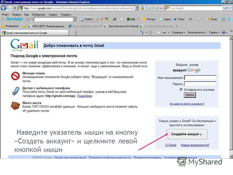 Наведите указатель мыши на кнопку «Создать аккаунт» и щелкните левой кнопкой мыши