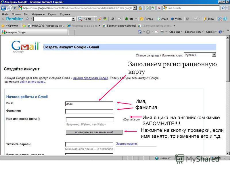 Заполняем регистрационную карту Имя, фамилия Имя ящика на английском языке ЗАПОМНИТЕ!!!! Нажмите на кнопку проверки, если имя занято, то измените его и т.д.