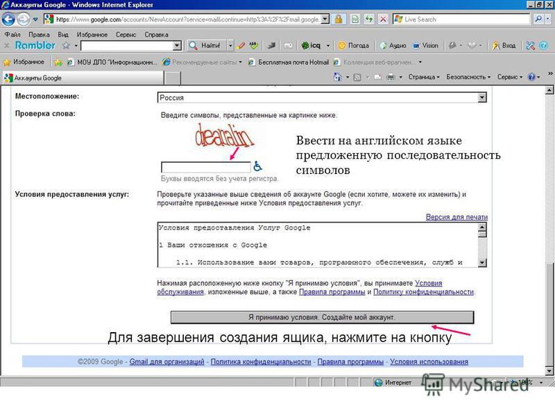 Ввести на английском языке предложенную последовательность символов Для завершения создания ящика, нажмите на кнопку