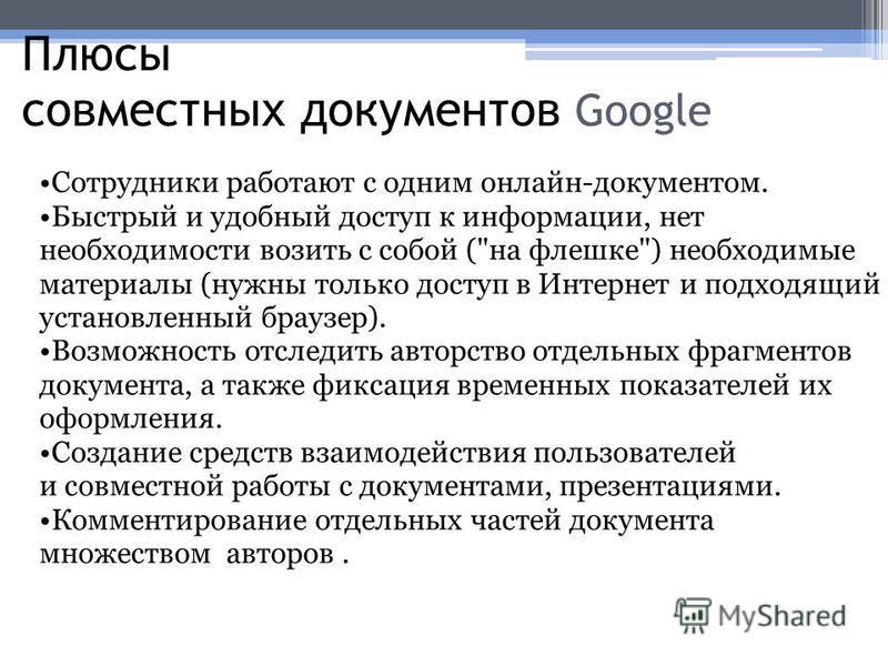 Плюсы совместных документов Google Сотрудники работают с одним онлайн-документом. Быстрый и удобный доступ к информации, нет необходимости возить с собой (
