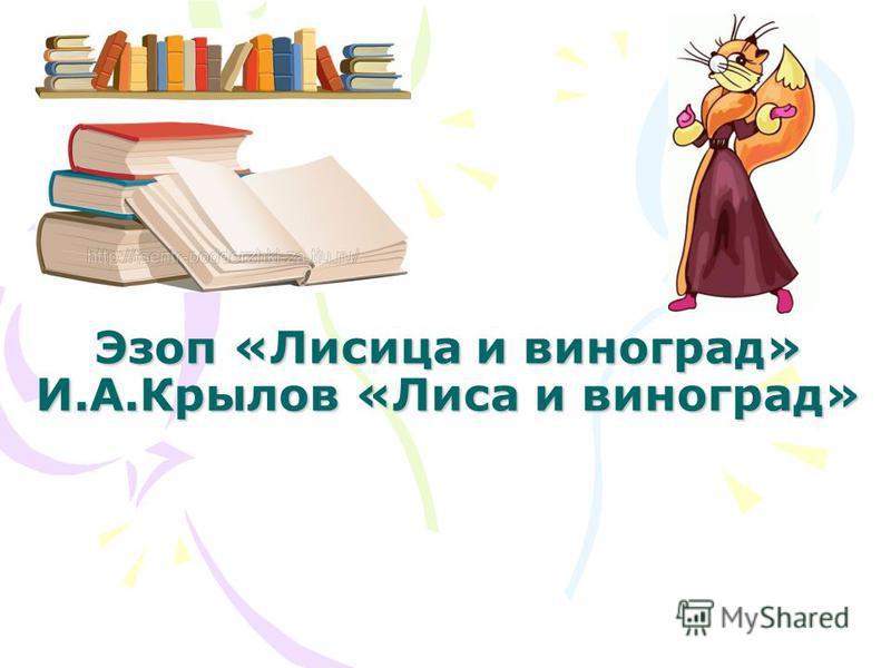 Эзоп «Лисица и виноград» И.А.Крылов «Лиса и виноград»