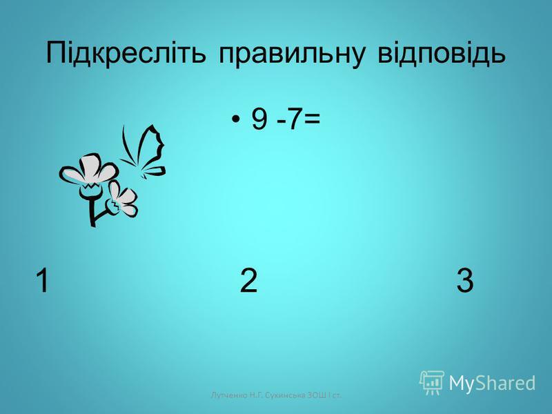 Лутченко Н.Г. Сухинська ЗОШ І ст. 9-7= Складіть числовий вираз за малюнком