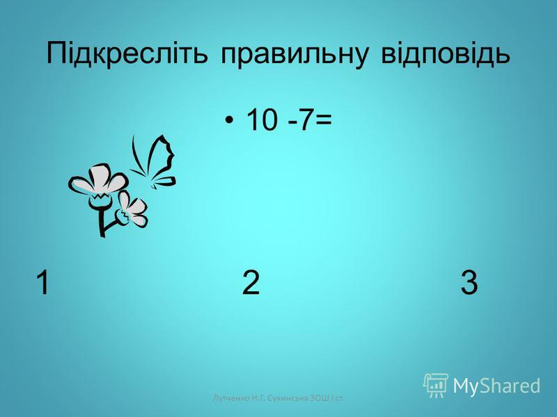 Лутченко Н.Г. Сухинська ЗОШ І ст. 10-7= Складіть числовий вираз за малюнком