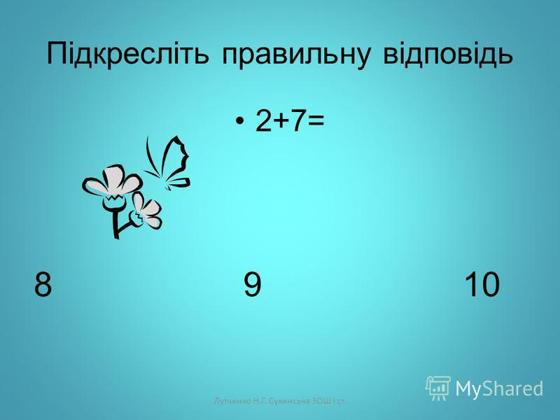 Лутченко Н.Г. Сухинська ЗОШ І ст. 2+7= Складіть числовий вираз за малюнком