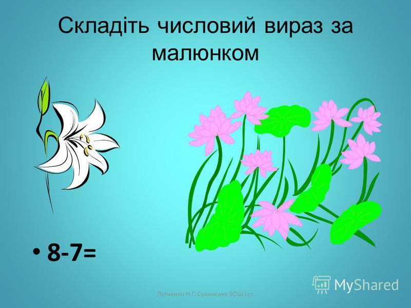Лутченко Н.Г. Сухинська ЗОШ І ст. Підкресліть правильну відповідь 3+7= 8 9 10