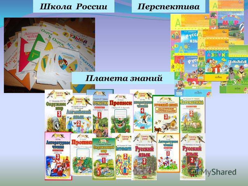 Школа России Перспектива Планета знаний